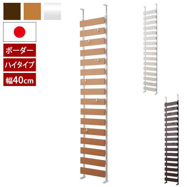 立体パーテーション 日本製 幅40cm 突っ張り式ボーダーラック 高さハイタイプ フック6個付 NJ-0615/NJ-0616/NJ-0617-NS