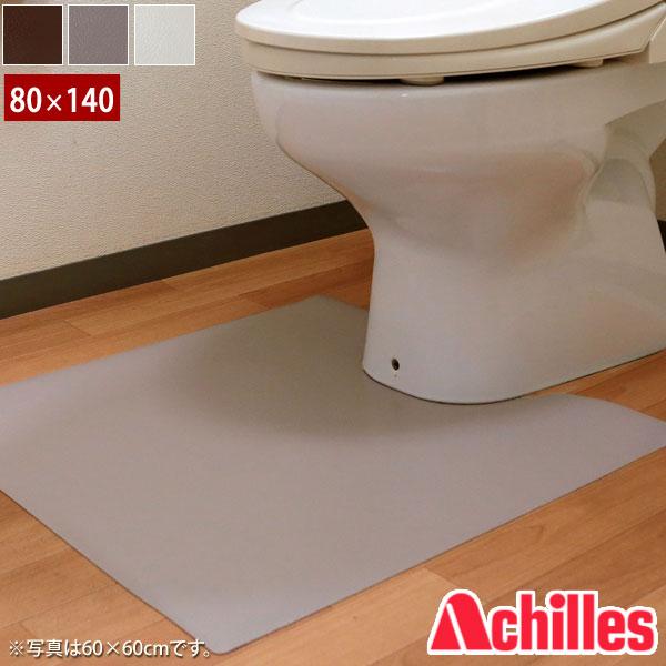 アキレス 本革調トイレマット 80×140cm 床を傷つけない 保護マット 厚さ1mm 床暖房対応