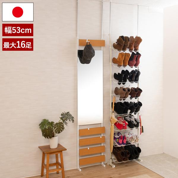 突っ張り式 ブーツラック 薄型 幅53cm スリム 最大16足収納 下駄箱 靴収納 壁面シューズラック 日本製 NJ-0678-NS