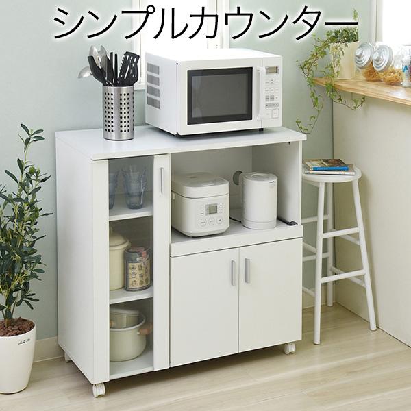 キッチンカウンター レンジ台 コンパクトでキャスター付 シンプルなホワイト 幅90cm FAP-0017-WH-JK【送料無料】