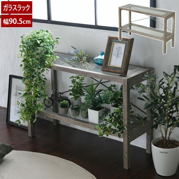 フラワースタンド2段 幅90.5cm ガラス シャビー ラック 古木風 インテリア 観賞植物飾り棚 FAW-0001-JK
