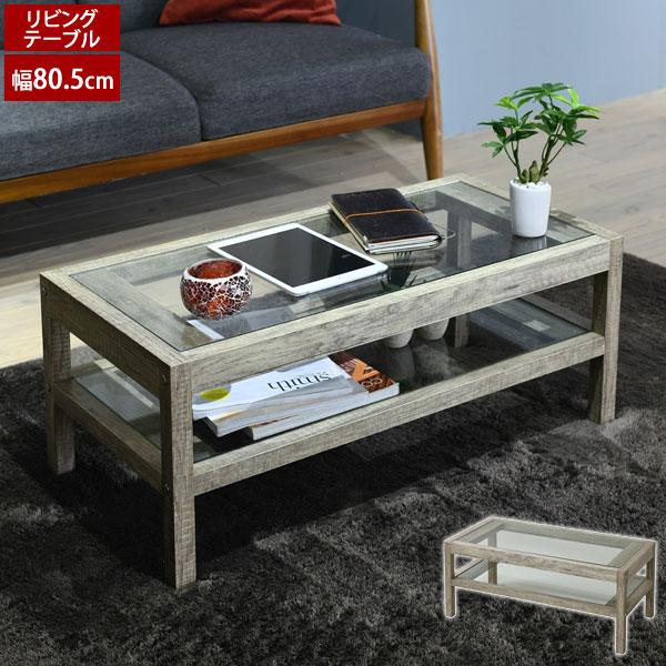 リビングテーブル ガラス 幅80.5cm インドアグリーン シンプル 一人暮らし 古木風 ローテーブル FAW-0004-JK
