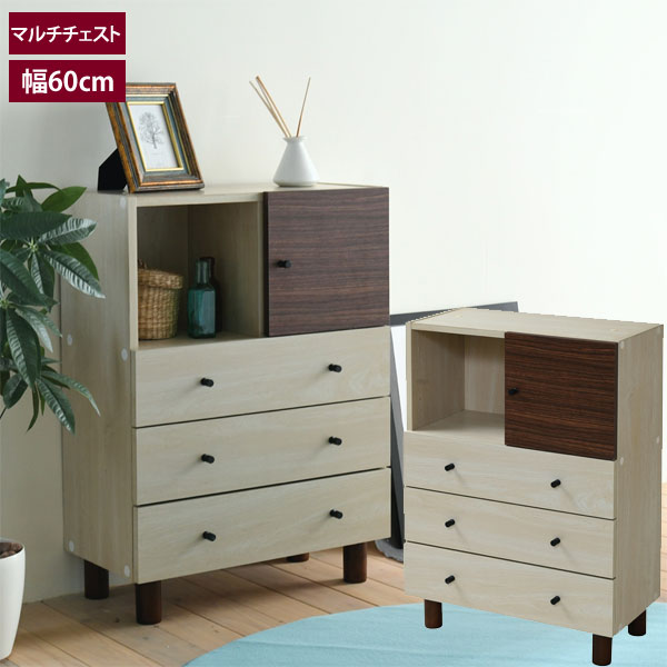 木製マルチチェスト 幅60cm サイドボード ナチュラル 収納家具 ツートンボックス FMB-0004-JK