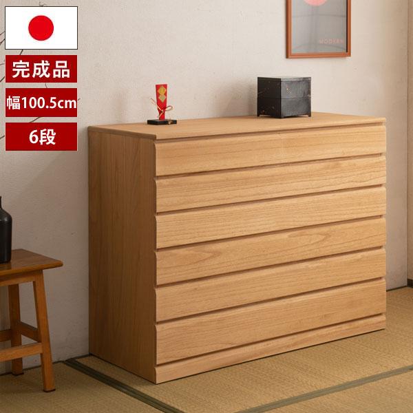 桐洋風チェスト6段 ナチュラル 幅100.5cm 完成品 日本製 総桐箪笥 桐引き出し 桐袖出したんす HI-0106-NS