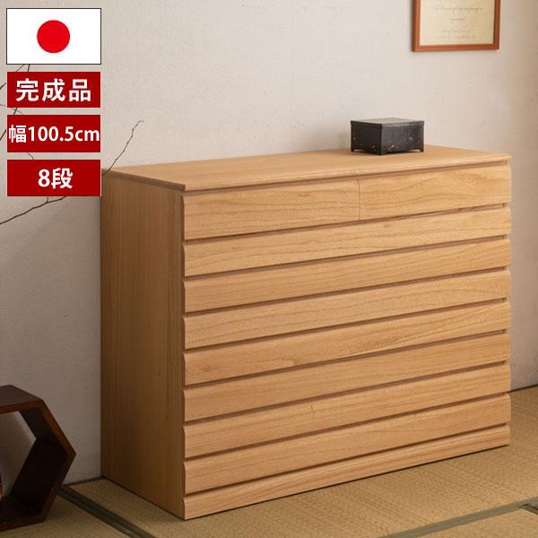 桐洋風チェスト8段 ナチュラル 幅100.5cm 完成品 日本製 総桐箪笥 桐引き出し 桐袖出したんす HI-0107-NS