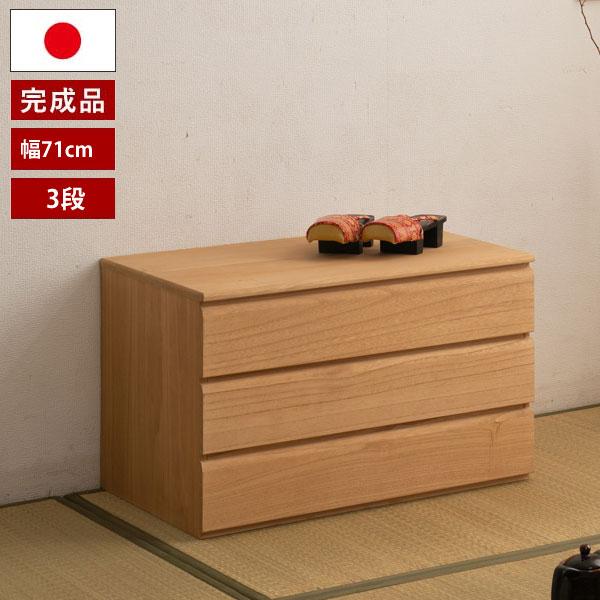 桐洋風チェスト3段 ナチュラル 幅71cm 完成品 日本製 総桐箪笥 桐引き出し 桐袖出したんす HI-0108-NS
