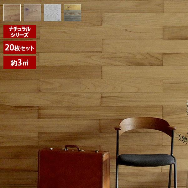 壁に貼れる天然木パネル 20枚組 ナチュラル 約3平方メートル シールタイプの天然木パネル ソリデコ SOLIDECO SLDC-20P