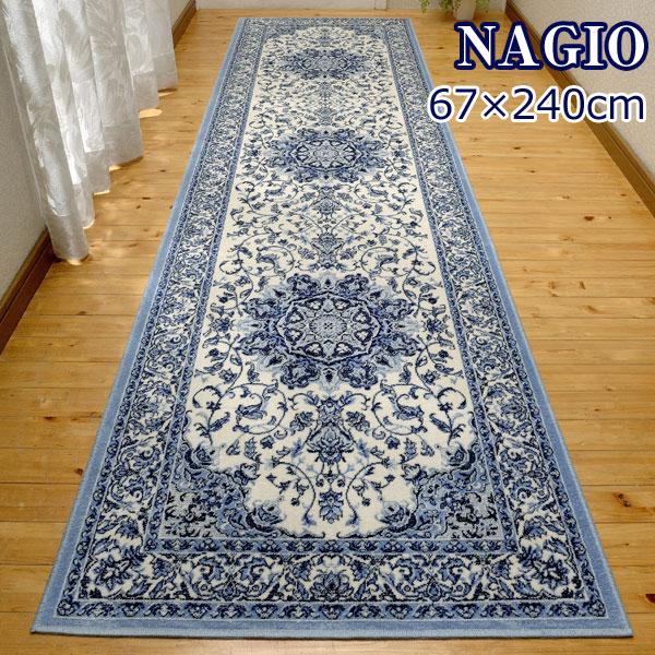廊下敷き 68×240cm ブルー 高品質 モケット織 ベルギー製 NAGIO【送料無料】