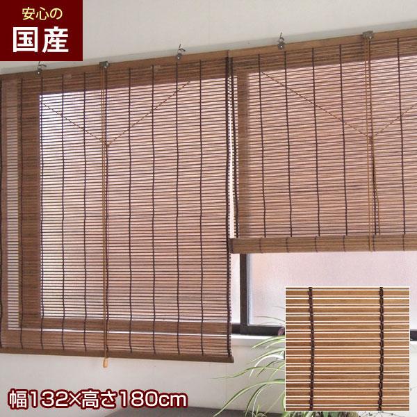 ロールスクリーン 日本製 木製 光触媒 幅132×高さ180cm RT-186e すだれ 北海道 間仕切り シナ材 ロールブラインド 寝台列車採用モデル【送料無料】