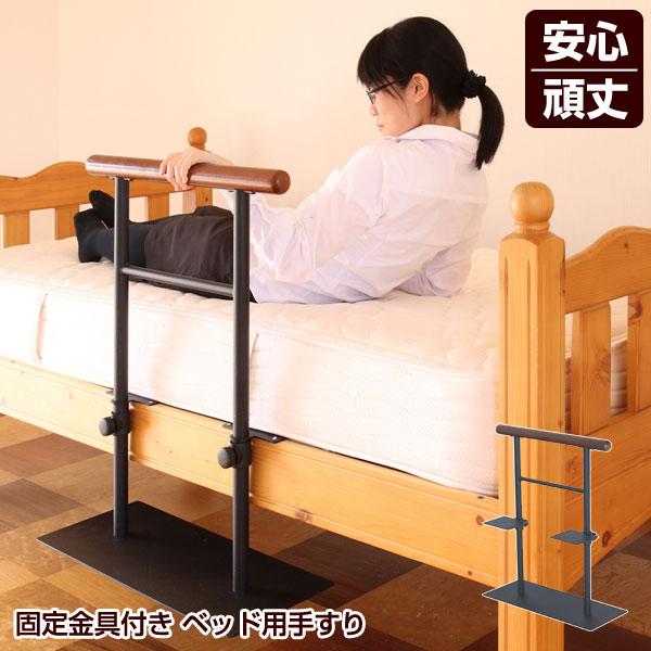 ベッド用手すり 天然木立ち上がり補助サポート ベッド固定金具付 81-001-YA【送料無料】
