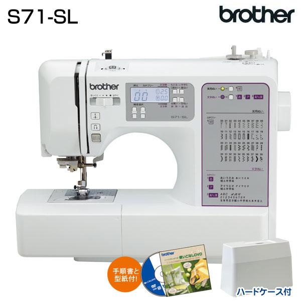 ブラザーミシン 簡単コンピューターミシン S71-SL 使いこなしDVD付 brother【送料無料】