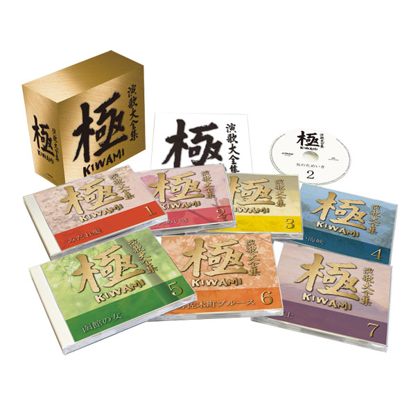 極 演歌大全集 CD7枚組 VFC-1015【送料無料】