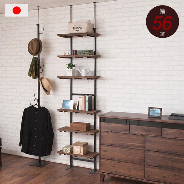 突っ張りラック 棚板2枚付き 無段階調整 幅56cm 日本製 オープンラック シェルフ 壁面収納 ヴィンテージ 天然杉材 Move ムーブ JJ54-016
