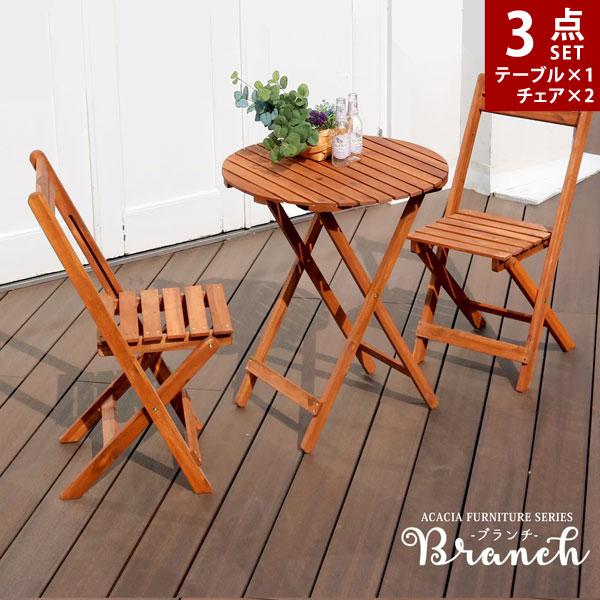 ガーデンテーブルセット 木製 3点 テーブル チェア ブランチ アカシア 折り畳み ミニサイズ 椅子 BRGT60-3PSET【送料無料】