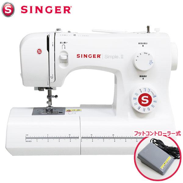 シンガー 電動ミシン SimpleII シンプル2 SN621 パワフルモーター内蔵 フットコントローラー式 SINGER【送料無料】