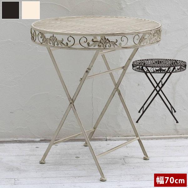 アンティーク調 アイアンテーブル ガーデンテーブル 幅70cm 屋外用 折り畳み式 SPL-6628 ブランティーク【送料無料】