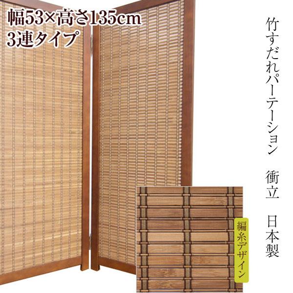 竹すだれパーテーション 衝立 編糸デザイン 幅53×高さ135cm×3連 SD-7233 3連 1240【送料無料】