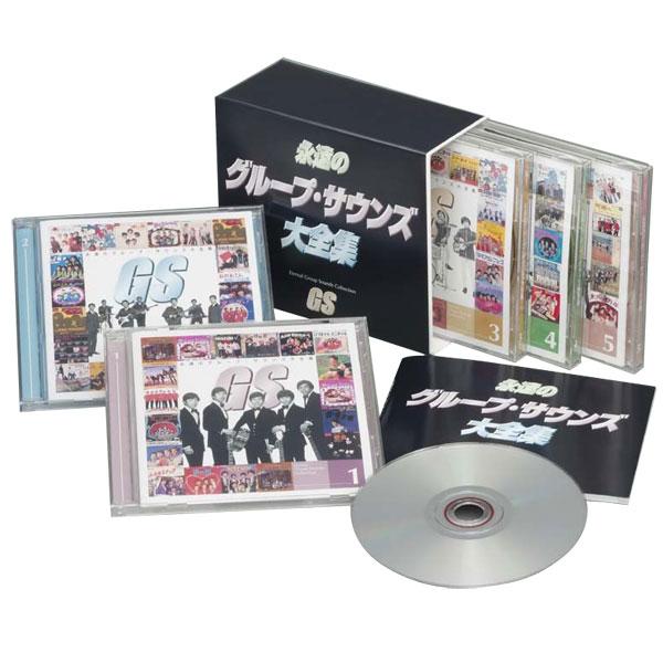 永遠のグループ・サウンズ大全集 CD5枚組 DYCS-1147 歌謡曲 通販限定 タイガース テンプターズ スパイダース【送料無料】