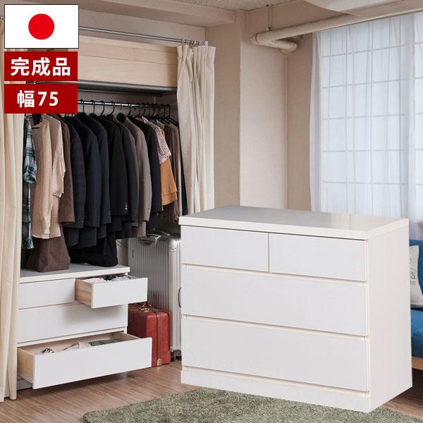 クローゼット チェスト タンス 日本製 洋服タンス 幅75cm キャスター付 3段 整理タンス 完成品 ホワイト SA-0026