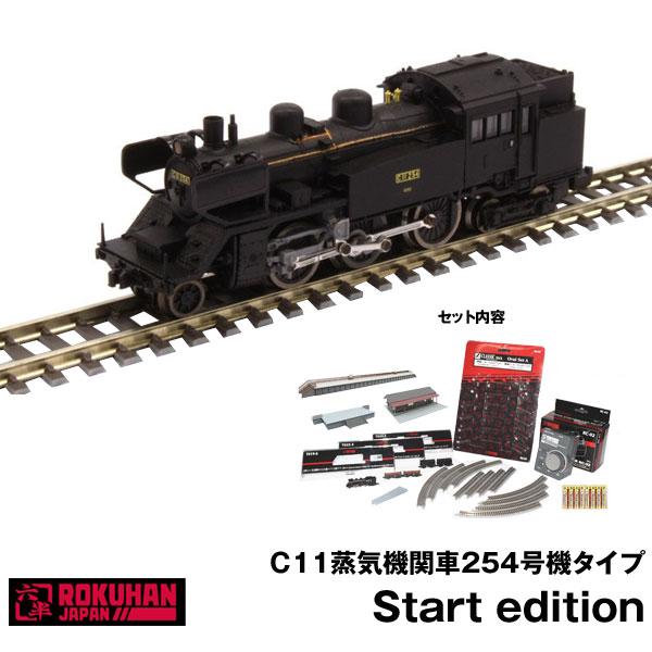 ロクハン Zゲージ C11蒸気機関車254号機タイプ スタートエディション コンパクト鉄道模型 1/220スケール 大人の趣味【送料無料】