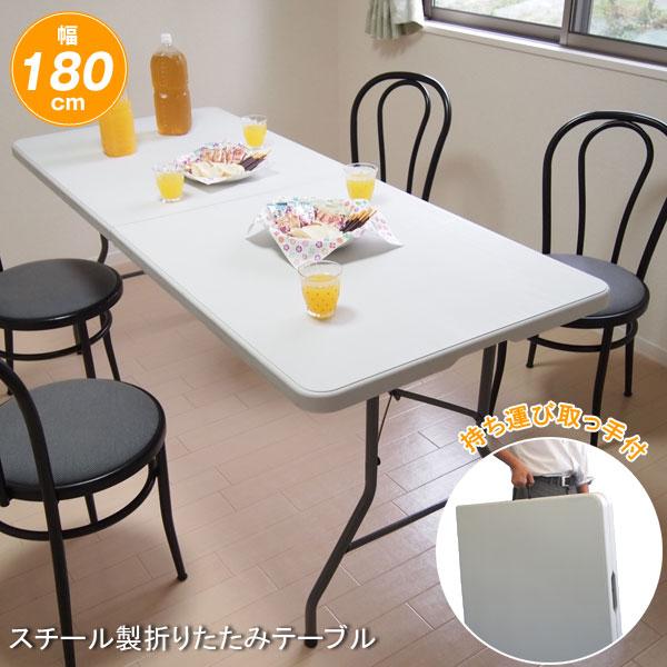 折りたたみテーブル 幅180cm 特大スチール製テーブル 折畳式コンパクト作業台 TAN-599-180【送料無料】