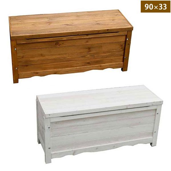 天然木杉 ボックスベンチ 幅90cm 収納ボックス 木製収納庫 物置 外部収納 BB-W90【送料無料】