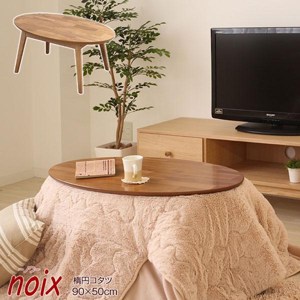 木目調 楕円コタツ 相思木 ウッドテーブル 幅90cm noix ノワ 82-650-YA【送料無料】