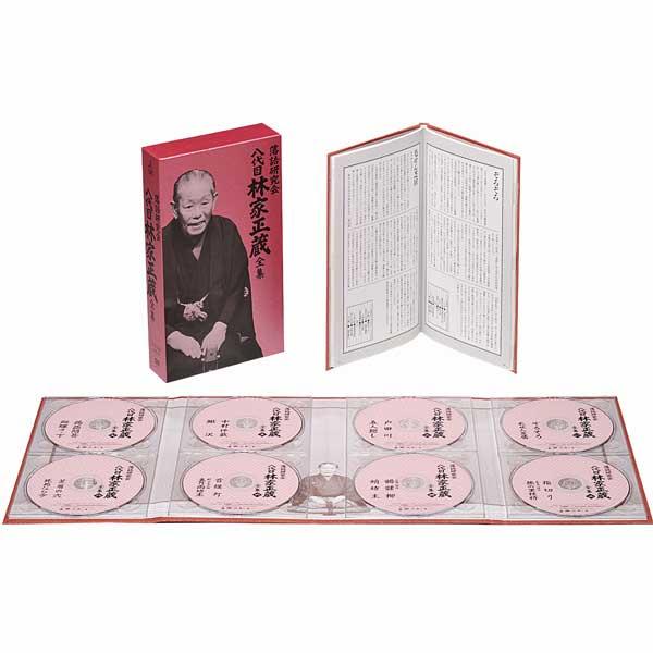 落語研究会 八代目林家正蔵 全集 DVD8枚組 MHBL-181 落語 通販限定【送料無料】