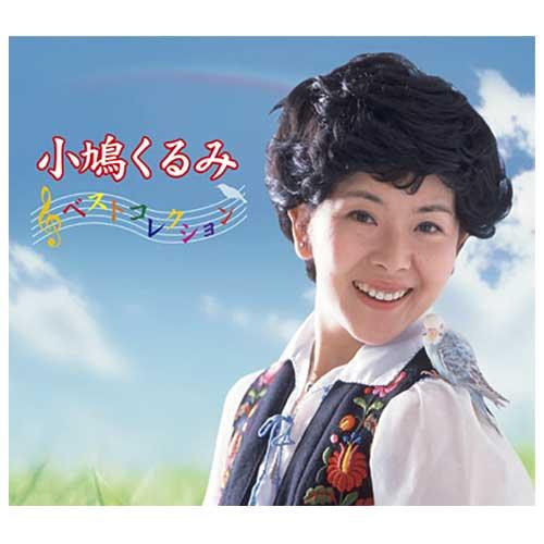 うたのおねえさん 小鳩くるみ ベストコレクション CD6枚組 VFD-10188【送料無料】