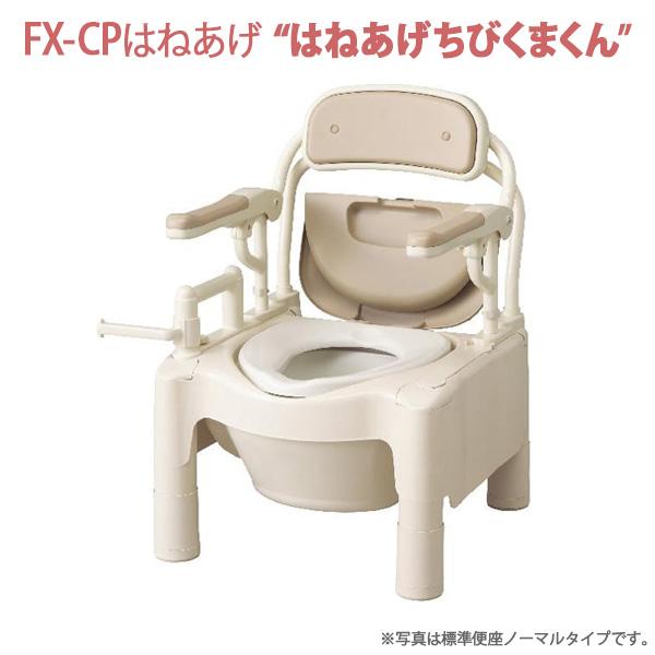 【安寿アロン化成】ポータブルトイレFX-CP はねあげちびくまくん 暖房・快適脱臭 トランスファー付 / 870-112【定番在庫】即日・翌日配送可【介護用品】樹脂製ポータブルトイレ【通販】