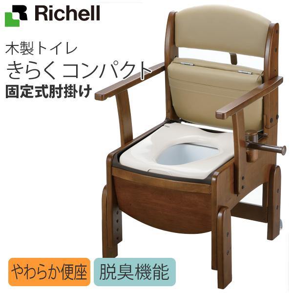 【リッチェル】木製トイレ きらくコンパクト(固定式肘掛け)やわらか脱臭便座 / 18600【定番在庫】即日・翌日配送可【介護用品】省スペースにこだわった超コンパクトポータブルトイレ【通販】