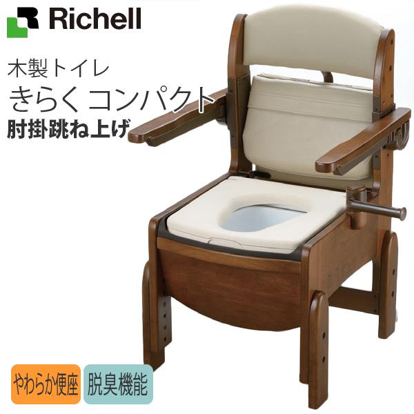 【リッチェル】木製トイレ きらくコンパクト(肘掛跳ね上げ)やわらか脱臭便座 /18640【定番在庫】即日・翌日配送可【介護用品】省スペースにこだわった超コンパクトポータブルトイレ【通販】