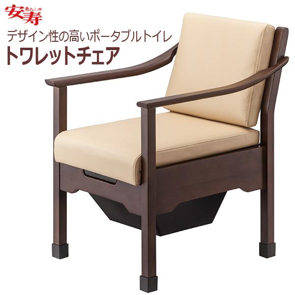 【安寿アロン化成】安寿 トワレットチェア / 533-062【定番在庫】即日・翌日配送可【介護用品】おしゃれな椅子のようなポータブルトイレ【通販】