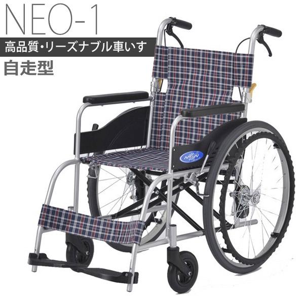 【日進医療器】高品質・リーズナブル車いす NEO-1(自走用) =非課税=【メーカー直送】返品交換代引不可【介護用品】車椅子/イス/低価格/ノーパンク/JIS-QAP認証付【通販】