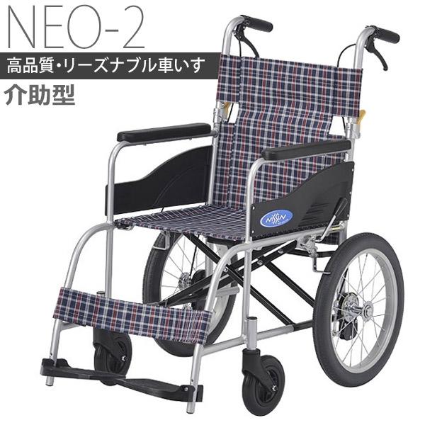 【日進医療器】高品質・リーズナブル車いす NEO-2(介助用) =非課税=【メーカー直送】返品交換代引不可【介護用品】車椅子/イス/低価格/ノーパンク/JIS-QAP認証付【通販】