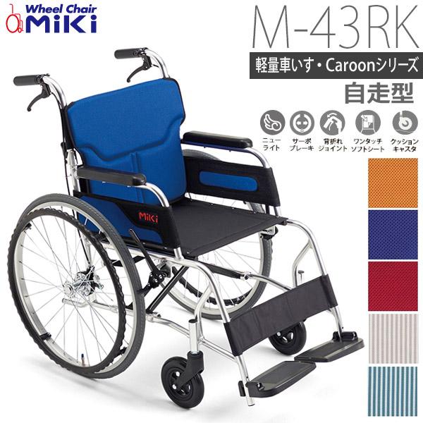 【ミキ】超軽量車いす Caroon カル~ンシリーズ M-43RK 自走型 =非課税=【メーカー直送】※返品・交換不可※代引不可※【介護用品】車椅子/イス/超軽量/コンパクト設計【通販】