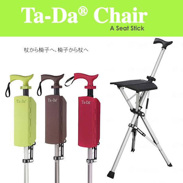 【安寿アロン化成】Ta-Da Chair(ターダチェア) / 532-390・532-391・532-392・532-393【定番在庫】即日・翌日配送可【介護用品】福祉/介護用品【通販】