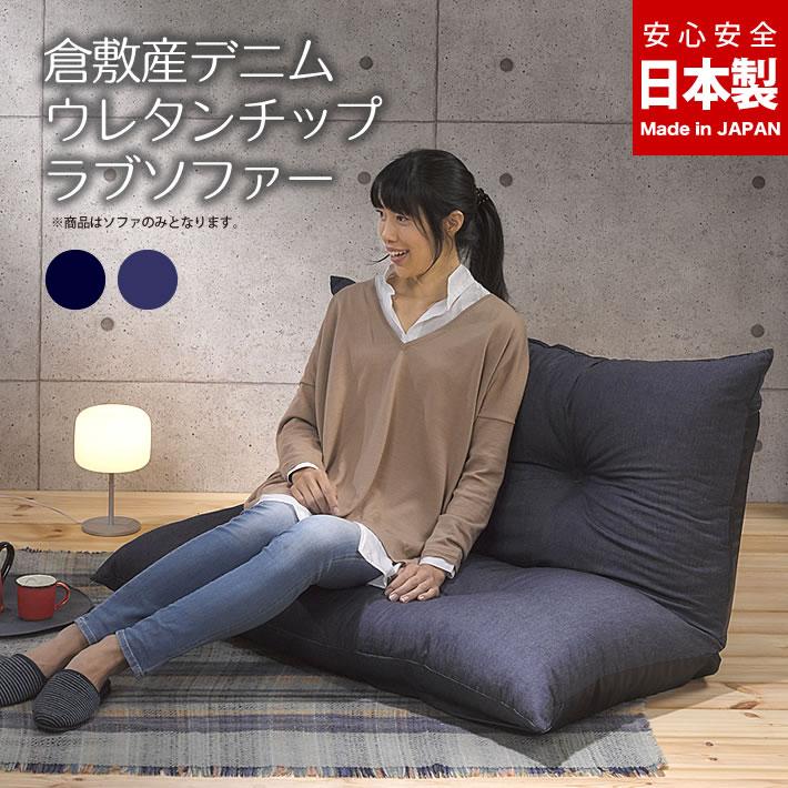 ソファ 二人掛け 一人掛け デニム リクライニング ブルー ネイビー 日本製 送料無料(一部地域除く) インディゴ8オンス 本格派《デニムソファ》