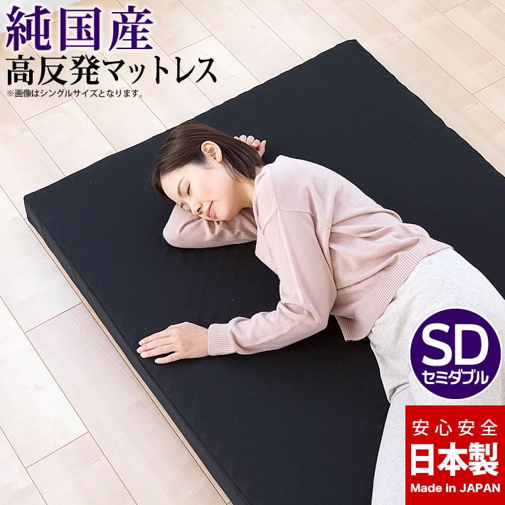 マットレス セミダブル 高反発 日本製 厚さ8センチ 純国産 点で支える 通気性 保温性 圧縮《高反発マットレスSD》