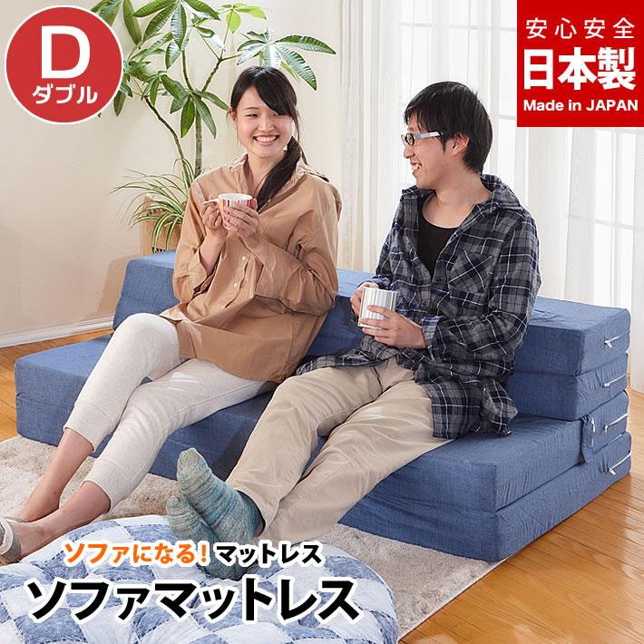 ソファベッド ダブル 4way 厚さ10センチ 硬め 日本製 送料無料(一部地域を除く) 無地 ネイビー 圧縮 ウレタンマット《ソファマットレスD NV》