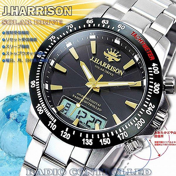 送料無料 ジョンハリソン 腕時計 メンズ ソーラー 電波 JOHN HARRISON 時計 JH-094GB アナデジ シルバー ブラック ゴールド 時計 銀色 黒色 金色 人気 ブランド ジョンハリソン腕時計 ジョンハリソン時計 父の日 ギフト プレゼント