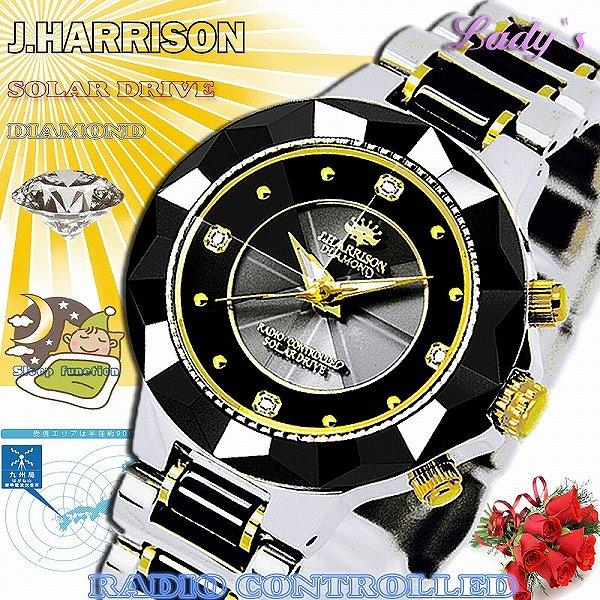 ジョンハリソン 腕時計 レディース JOHN HARRISON 時計 4石天然ダイヤモンド ソーラー電波 JH-024LBB ジョンハリソン腕時計 カジュアル ウォッチ ジョンハリソン時計 女性 彼女 母 誕生日 記念日 ギフト プレゼント