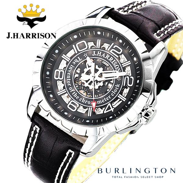送料無料 ジョンハリソン 腕時計 メンズ JOHN HARRISON 自動巻き 2017年 新作 スケルトン JH-038SB シルバー ブラック 黒 ジョンハリソン腕時計 ジョンハリソン時計 人気 ブランド ジョンハリソン時計 おしゃれ 男性 ギフト プレゼント