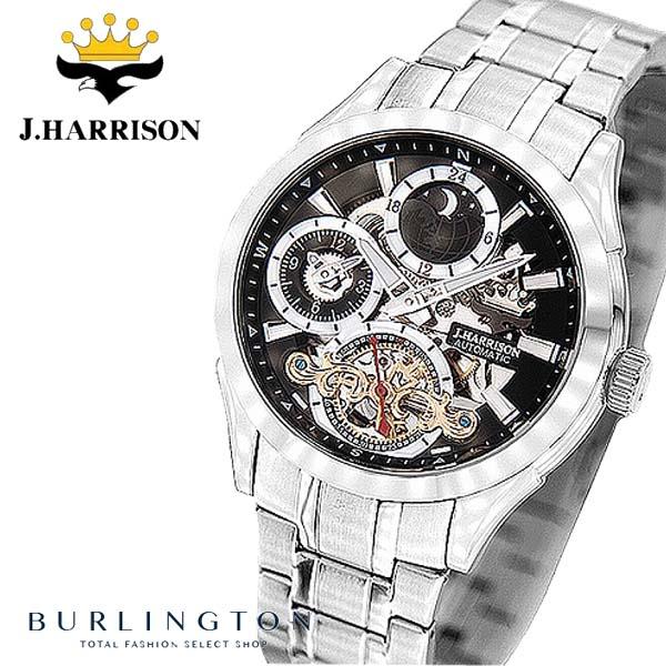 送料無料 ジョンハリソン 腕時計 メンズ JOHN HARRISON 自動巻き 時計 JH-043SB 2018年 新作 デュアルタイム サン&ムーン シルバー ブラック 人気 ブランド カジュアル ビジネス ウォッチ おしゃれ 男性 バレンタイン ギフト プレゼント