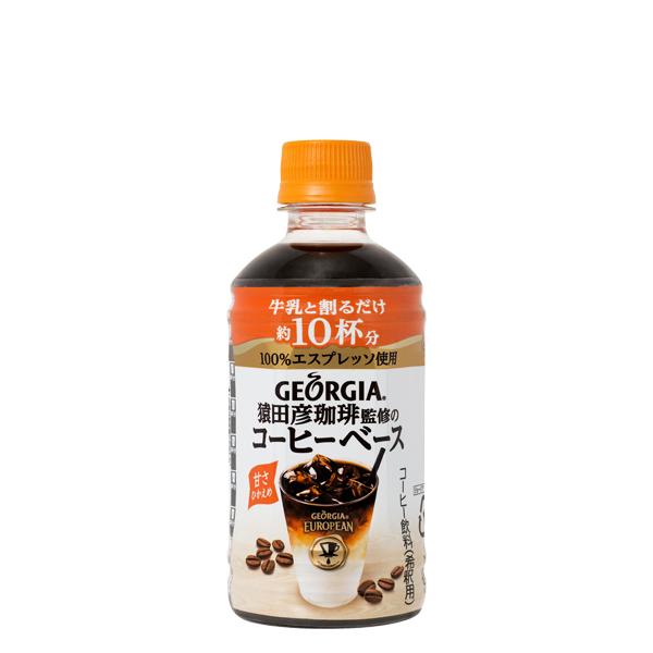 ジョージアヨーロピアン 猿田彦珈琲監修のコーヒーベース 甘さひかえめ 340mlPET 24本入×1ケース