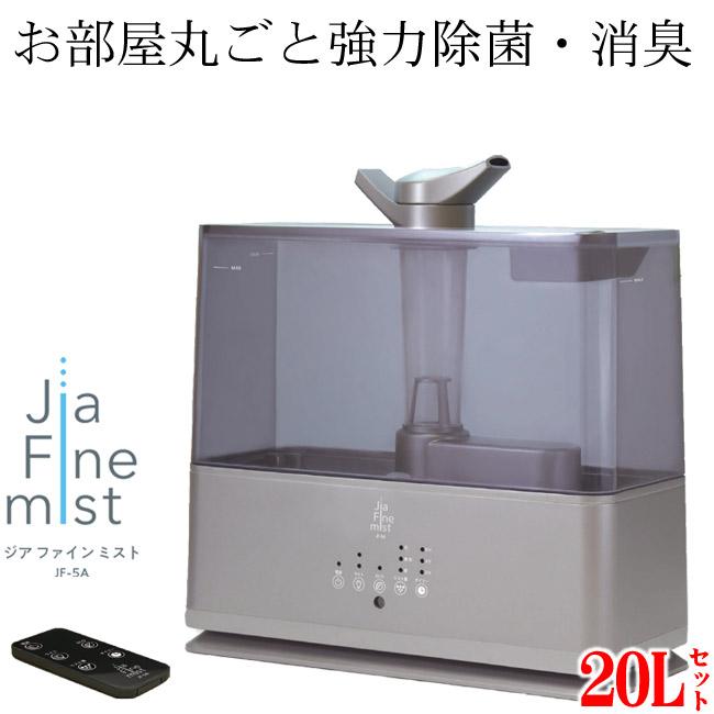 お得なエヴァ水20Lセット!次亜塩素酸水【エヴァ水】専用加湿・噴霧器 ジア ファイン ミスト(Jia Fine mist) JF-5A+業務用エヴァ水20L