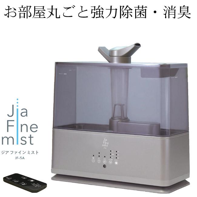 次亜塩素酸水【エヴァ水】専用加湿・噴霧器 ジア ファイン ミスト(Jia Fine mist) JF-5A