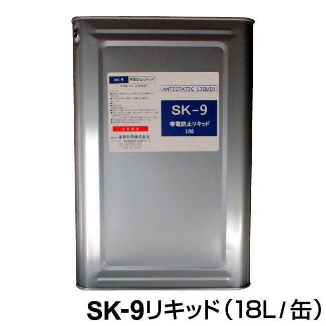 産研科学 SK-9リキッド(18L/缶) ~静電気防止液~