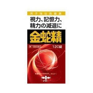 【第1類医薬品】金蛇精(糖衣錠)120錠 定形外郵便 送料無料