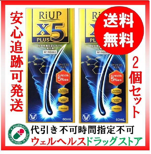 【第1類医薬品】リアップX5プラスローション60mL 送料無料 (2個セット)